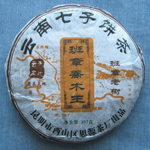 2007 Banzhang Arbor King Pu-erh Tea Cake from PuerhShop.com