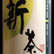 Maeda-End 2012 New Crop Shin-Cha Gold from Maeda-en