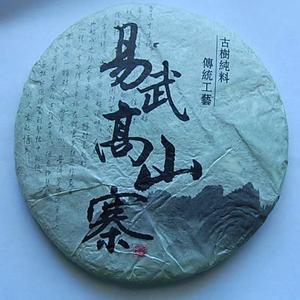 2011 Gaoshanzhai Ancient Tree Pu-erh Tea Cake from PuerhShop.com