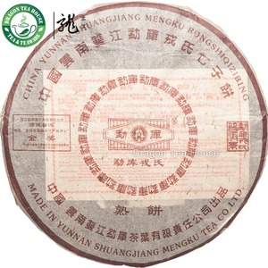 Mengku Gold Award Mini Pu-erh Tea Cake 2005 145g Ripe from Yunnan Tea Company