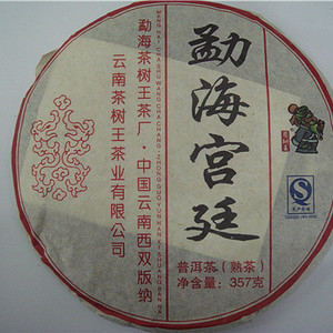2008yr Yunnan King of Tea Tree from Menghai Tea Factory