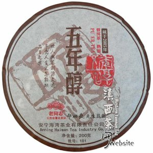 2008 Yunnan Menghai Ripe from Yunnan Tea Company