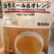 Chamomile and Orange () from Muji