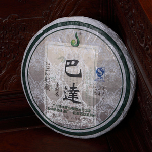 DeQi Supreme &quot;Buter&quot; Unooked Pu-erh 2012 from DeQi Tea Chain Operation