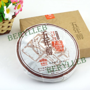Yunnan Haiwan 5 Years Aged Well Matured Ripe Pu'er Tea Cake 200 grams from anning haiwan