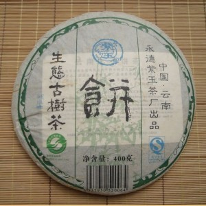 2006 YONG DE * MIN FENG MOUNTAIN * ORGANIC RAW PU-ERH from Yunnan Sourcing