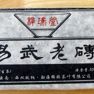 2009 Yiwu Big Green Pu-erh Tea Brick from PuerhShop.com