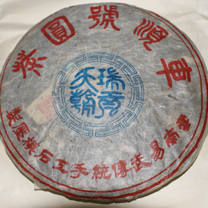 Che Shun Hao Yiwu Been ('04 Stone Pressed Sheng) from The Phoenix Collection