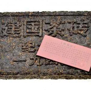 2009 Shu(Cooked) Pu-erh Zhuan Cha-Memorial Tea Brick from ESGREEN