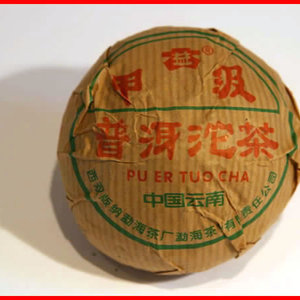 2001 Meng Hai Jia Ji Tuocha from Canton Tea Co