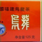 China Fujian Oolong Tea from Sea Dyke Brand