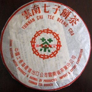yunnan cnnp 2005 green seal from yunnan cnnp