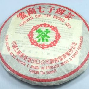 2005yr Yunnan CNNP Pu&#x27;er Tea 400g/Cake Ripe/Cooked/Shu from yunnan cnnp