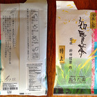 Premium Fukamushi Sencha from Orita-En