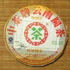 Fu Lu Yuan Bing Cha 2007 from RoyalPuer.com