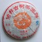 2010 Yibang Old Tree Round Tea Cake from PuerhShop.com