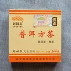 2010 Haiwan Pu-erh Square Tea Brick 100g from Haiwan Tea Factory ripe