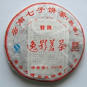 2010 Ronzhen Reserve Ripen Pu-erh Tea Cake from Manufactured by: Ronzhen Tea Factory (puerh shop)