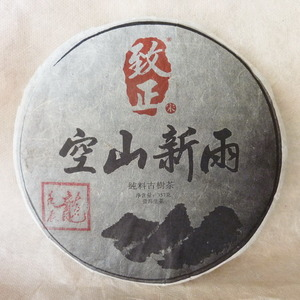Zhi Zheng.Song 'Kong Shan Xin Yu' Early Spring 2012, Raw Puer Cake from Zhi Zheng Tea Shop