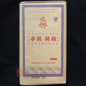 2011 Shaanxi Shouzhu (Hand made) Jingwei Fu Zhuan from Chawangshop