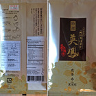 Kagoshima Seicha Eiho Green Tea from Distributed by Nijiya Market