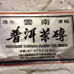 Premium Yunnan Pu-Erh Tea Brick from CNNP