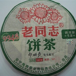 2010 Laotongzhi 9948 Recipe Sheng Cake from Haiwan Tea Factory