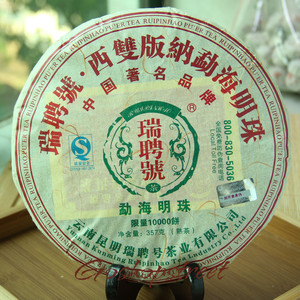 2008 menghai pearl red ribbon from yunnan kunming