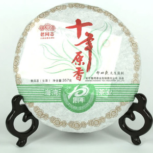 Haiwan Factory&#x27;s 10th Anniversary Raw Pu-erh Cake Tea from Haiwan Tea Factory