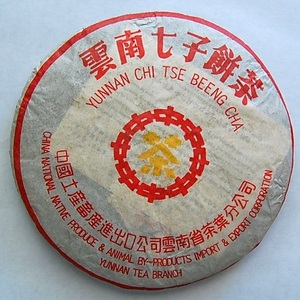 2010 CNNP 7572 Yellow Mark Pu-erh Tea Cake from yunnan cnnp(puerhshop)