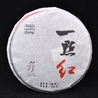 "2012 YUNNAN SOURCING ""YI DIAN HONG"" RIPE PU-ERH TEA MINI CAKE from yunnan sourcing (private label)"