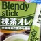 Blendy Sticks from Unknown