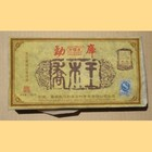 2006 Mengku Wild Arbor King Raw Pu-erh Brick from Mengku Tea Factory