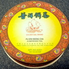Pu-Erh Beeng Cha from China Tuhsu Guangdong Tea