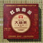 "2009 Menghai ""Hong Yun"" Ripe Pu-erh Mini tea cake 100 grams from Yunnan Sourcing"