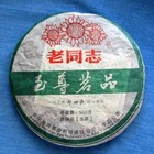 2011 Haiwan Ultimate Green Pu-erh Tea Cake 500g from Haiwan Tea Factory