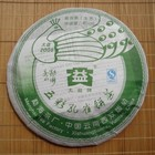 "2008 MENGHAI ""PEACOCK OF MENGHAI"" RAW PU-ERH TEA 400G from Menghai Tea Factory(jastea)"