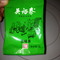 Green Sample - Green tea from Beijing Wuyutai Tea Company
