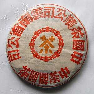 2005 CNNP Grand Yellow Mark Pu-Erh from PuerhShop.com