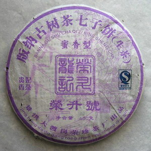 2007 Imperial Concubine Aroma Pu-erh Tea Cake from PuerhShop.com
