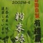 Mr. Suzuki's Organic Green Tea Powder from shizuokatea.com