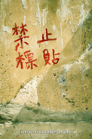 post no bills graffiti in chinese on wall
