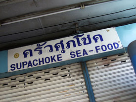 Supachoke Restaurant sign