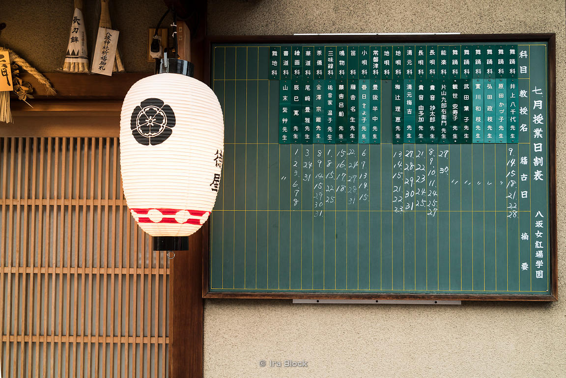 A storefront with Japanese traditional lantern in Gion area, Kyoto, Japan.