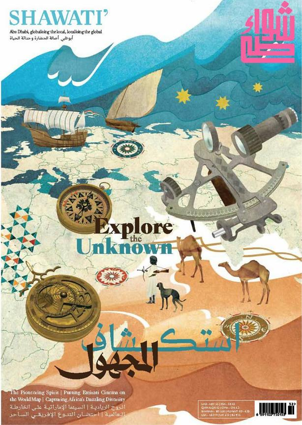 Shawati_magazine_(UAE)-Avril_2015