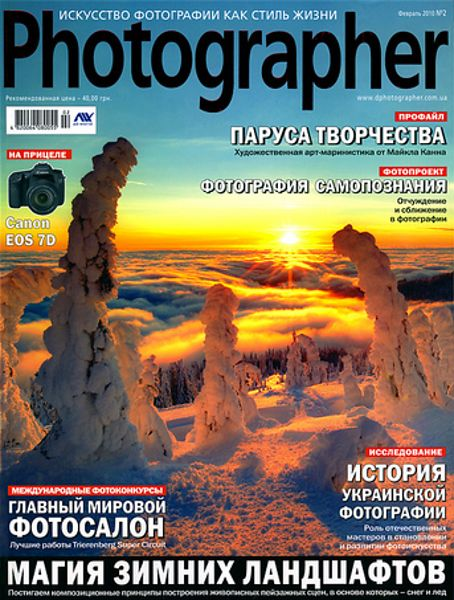 World Photo Magazine (Ukraine) - Jan 2015 photos