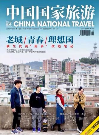 China National Travel Magazine (China) - Jan 2016 photos