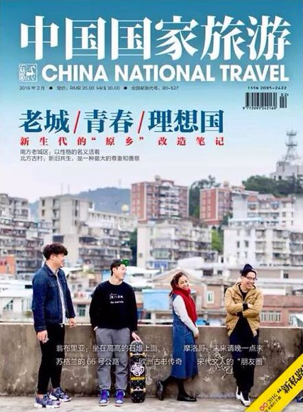 China National Travel Magazine (Chine) - Janv 2016 photos