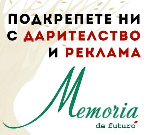 support-memoria-banner