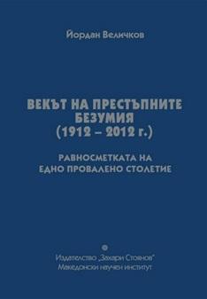 img367531-vekyt-na-prestypnite-bezumi-